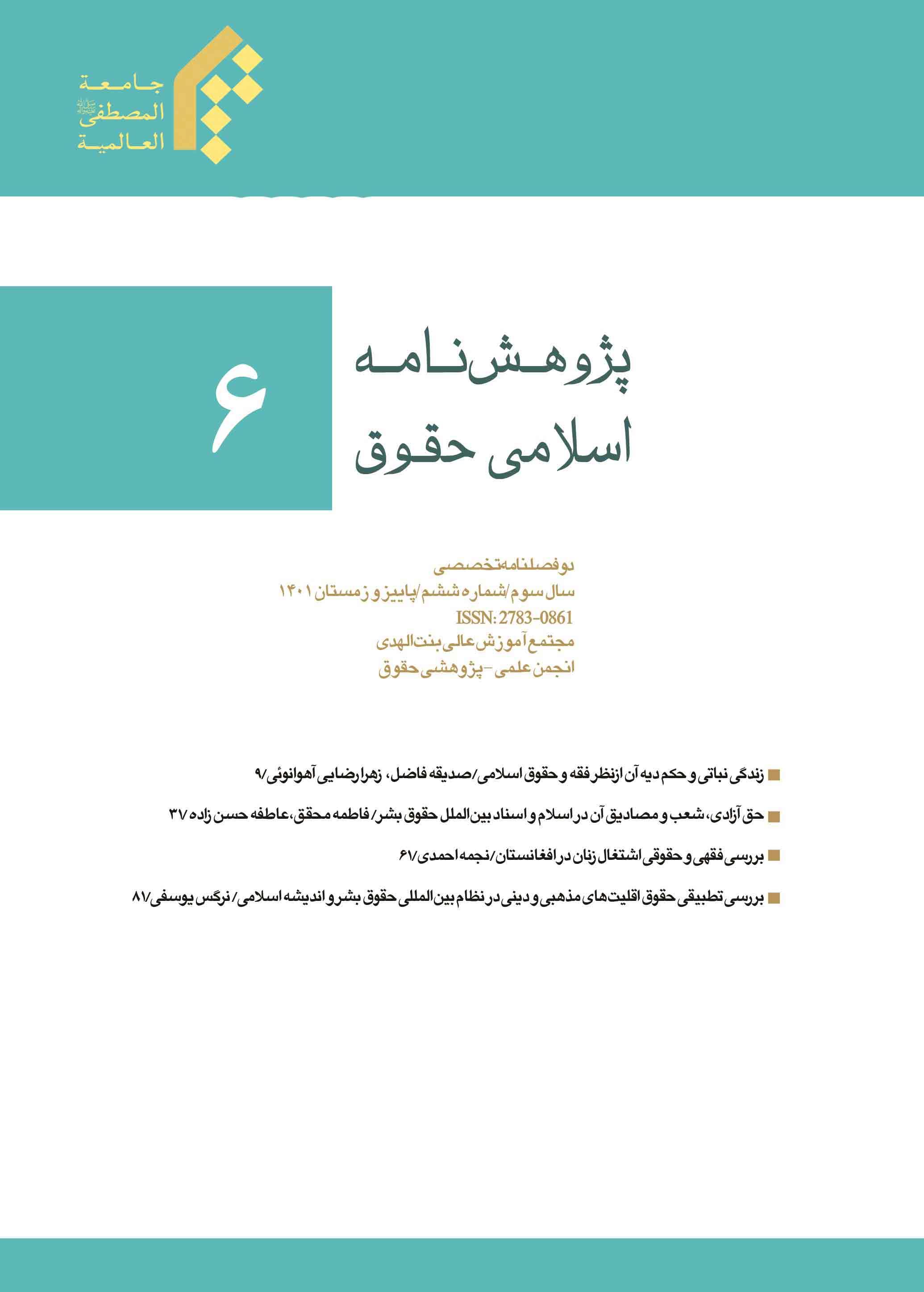 پژوهش های زبان عربی